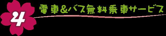 魅力4 電車&バス無料乗車サービス
