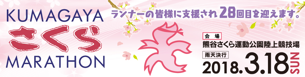第28回熊谷さくらマラソン大会 【公式】