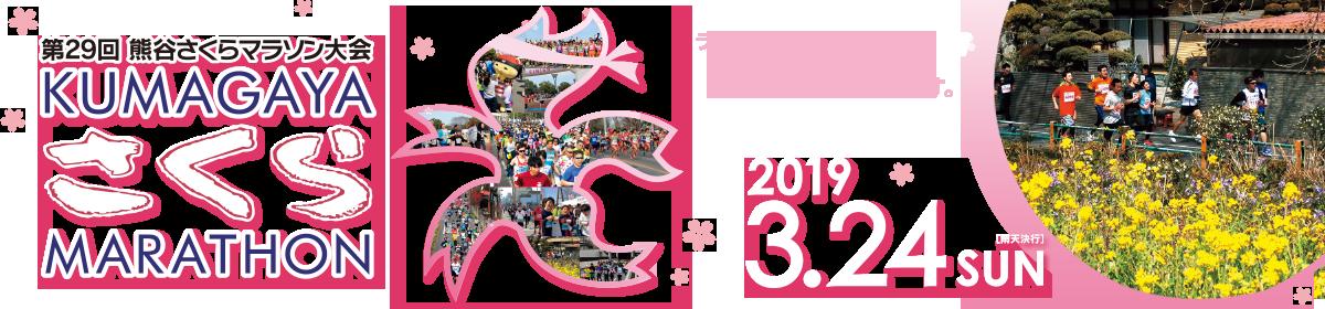 第29回熊谷さくらマラソン大会 【公式】
