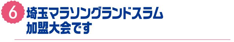 魅力6埼玉マラソングランドスラム連絡協議会の加盟大会です