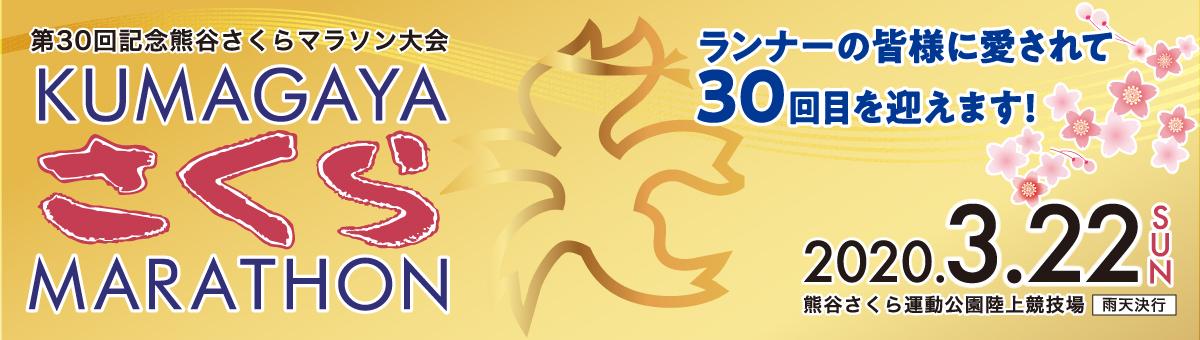 第30回記念熊谷さくらマラソン大会 【公式】